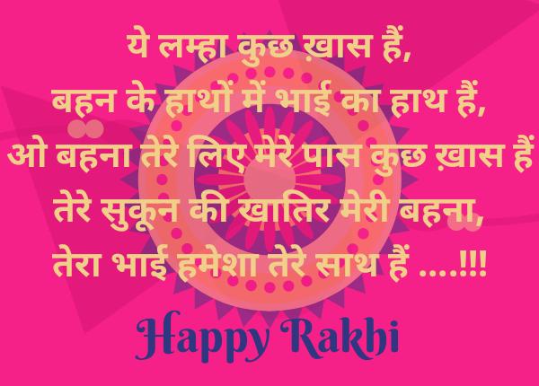 raksha bandhan shayri