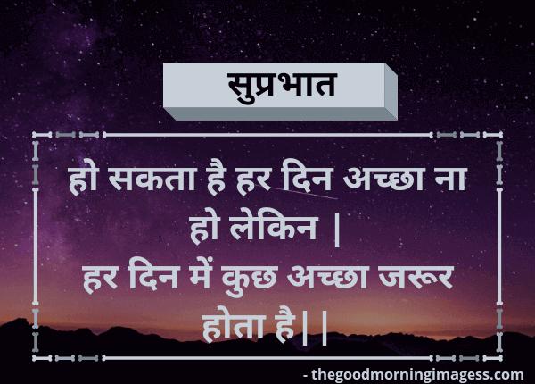 good morning suvichar hindi download