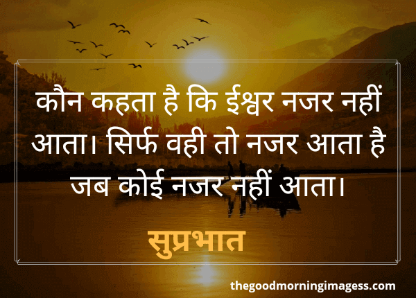 good morning suvichar image