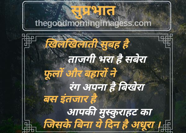 good morning suvichar image download