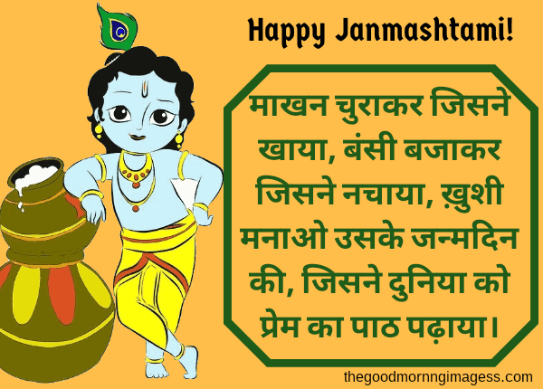 images of janmashtami festival