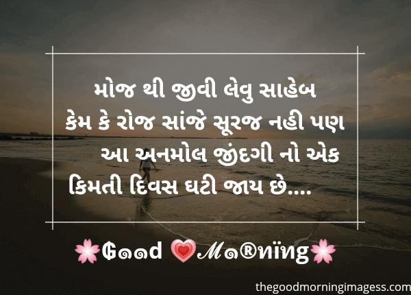 good morning gujarati suvichar god