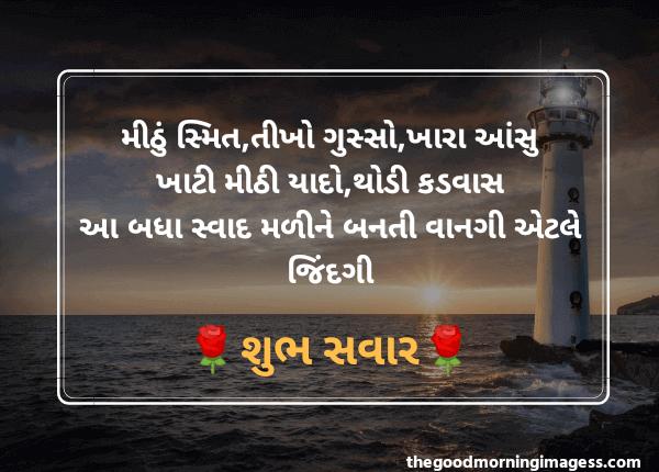 good morning gujarati suvichar text