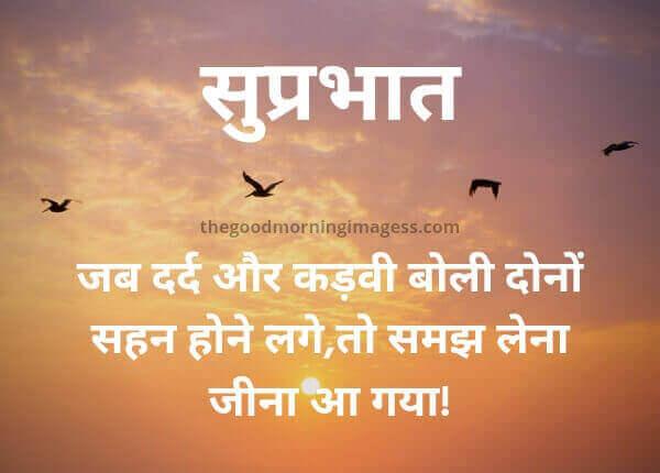 inspirational good morning images in hindi