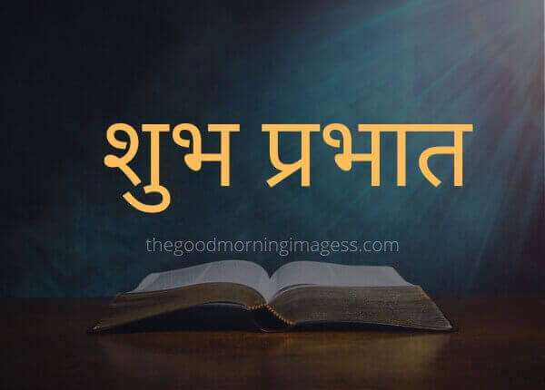 good morning images in hindi download