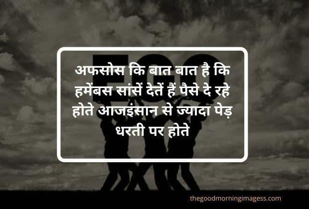 Selfish status in Hindi language