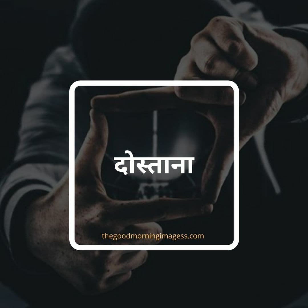 one Word Caption In Hindi