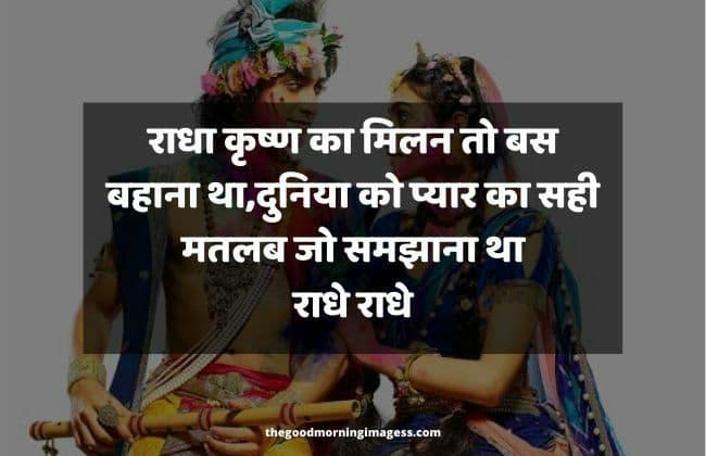 Radhe Krishna Good morning Quotes in Hindi