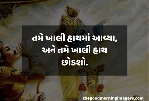 Bhagavad Gita Krishna quotes in Gujarati