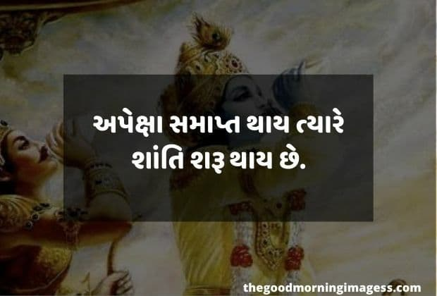 Bhagavad Gita Quotes in Gujarati