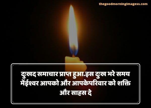 Punyatithi Status In Hindi