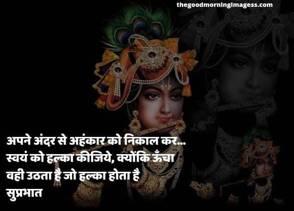 Jai Shree Krishna Good Morning Message