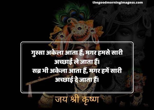 jai Shri krishna Good Morning Message