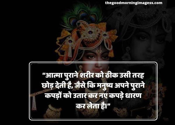 jai Shree Krishna Good Morning sms in Hindi