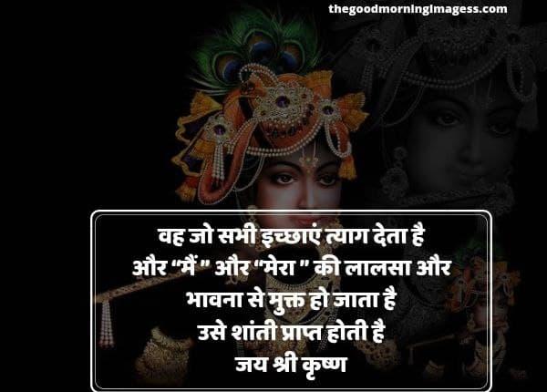 jai Shree krishna Good Morning Message in Hindi