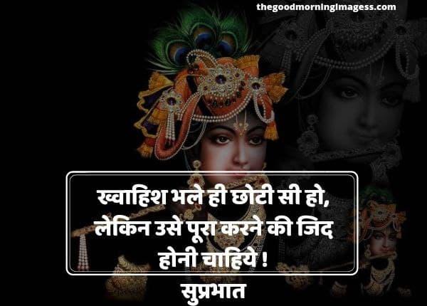 jai shree krishna Good Morning msg