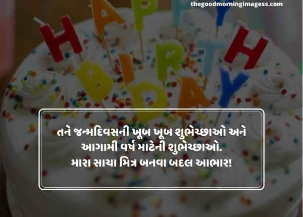 Happy Birthday Status Gujarati ma for Father, mother, brother, Friends