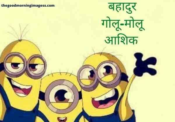 unny Names for Boy in Hindi
