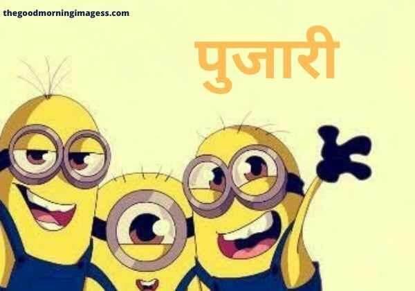Hindi Funny Nickname For Boys