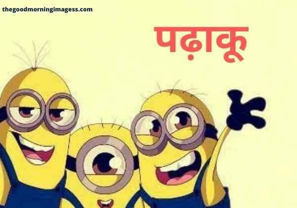 Funny Names for Friend in Hindi