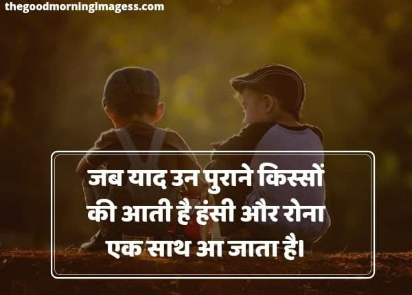 Emotional lines on friendship in Hindi