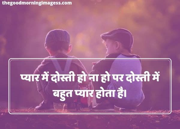 Emotional Lines for Friends in Hindi