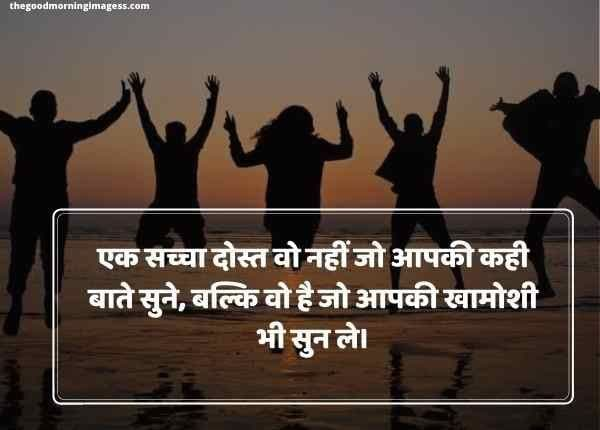 Emotional Lines in Hindi on Friendship
