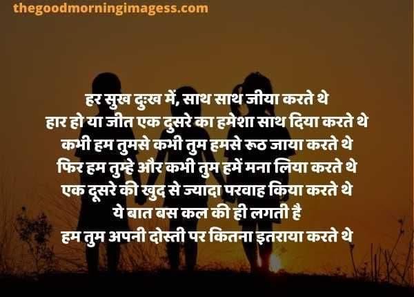Friendship Poem in Hindi For Best Friend