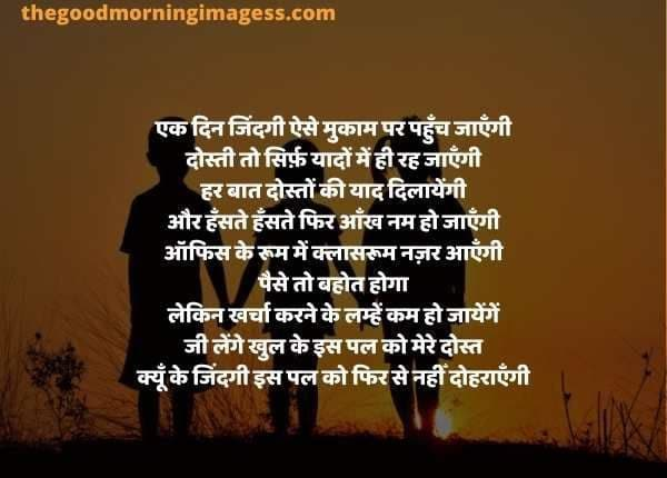 Funny Poem in Hindi for Friends