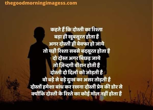 Poem on Friendship in Hindi for Class 8