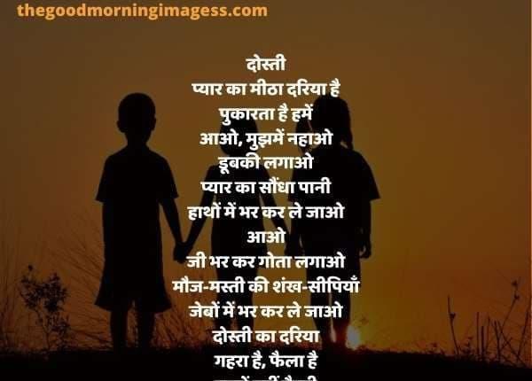 Best Poem in Hindi on Friendship