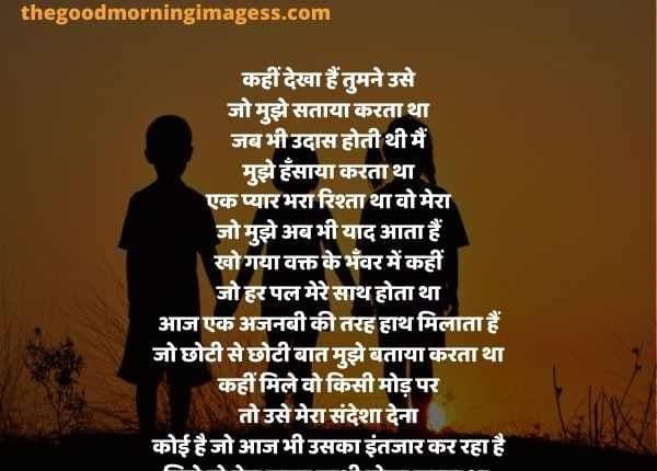 Poem in Hindi For Friendship