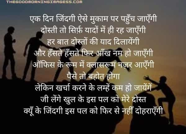 Poetry in Hindi For Friendship