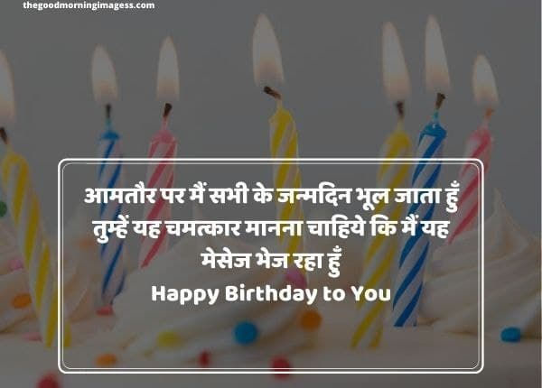 Funny Birthday Wishes for Friend Male in Hindi