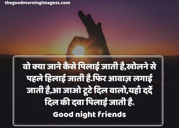 Good Night Funny Quotes in Hindi